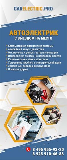Автоэлектрик в Москве