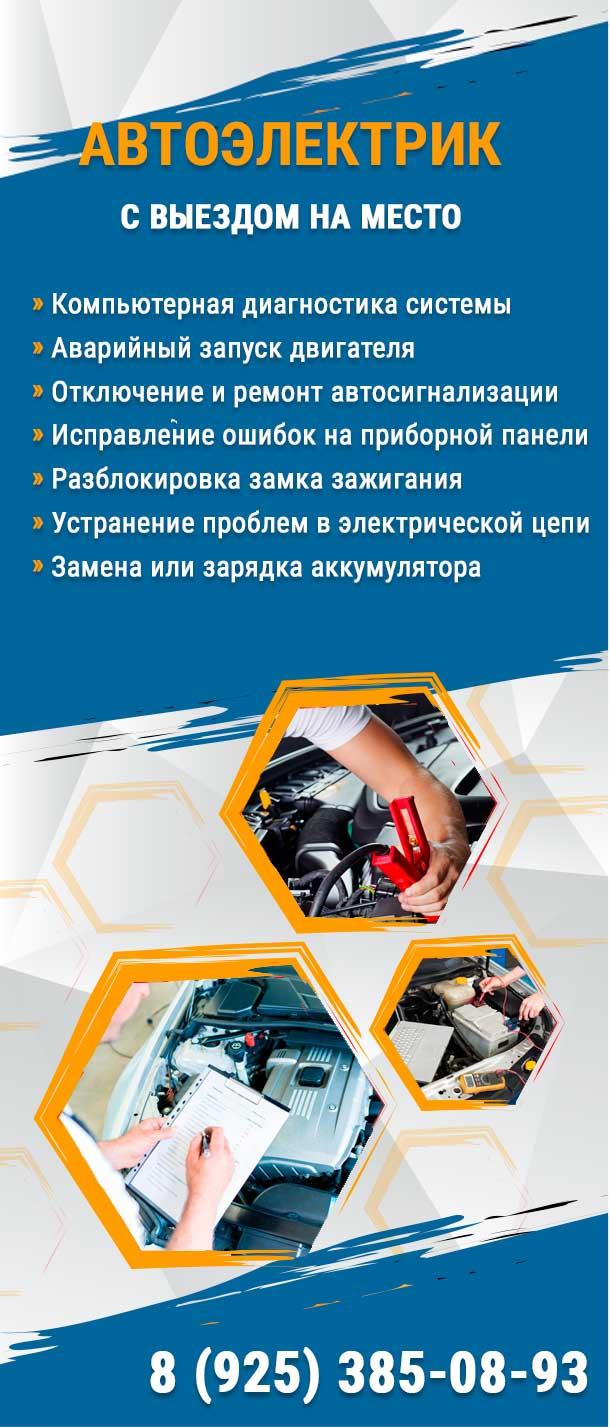 ремонт авто в Москве