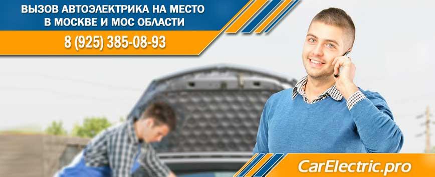 Вызов автоэлектрика на место в Москве